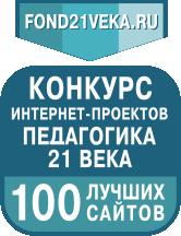Фонд 21 века