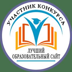 Конкурсы для педагогов: Серая цапля