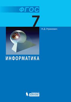 Информатика и ИКТ: учебник для 7 класса