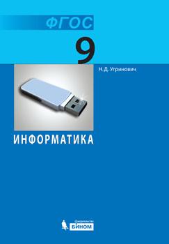 Информатика и ИКТ: учебник для 9 класса